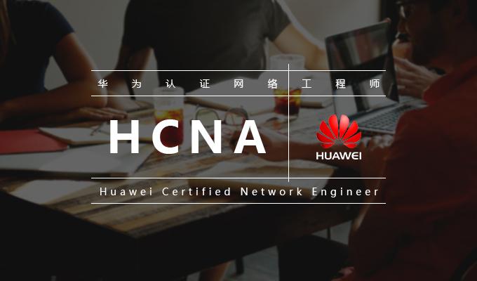 2018年05月05日HCNA计划开班