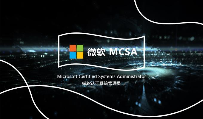 2018年06月25日MCSA计划开班