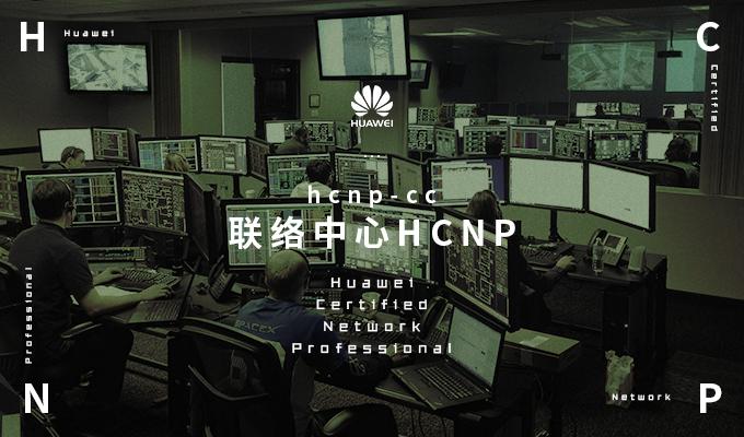 2018年07月24日HCNP计划开班
