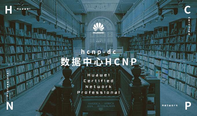 2018年08月04日HCNP计划开班