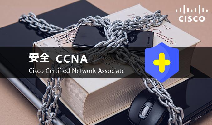2019年1月5日CCNA计划开班