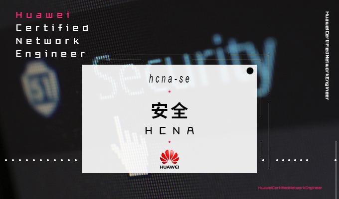 2019年2月25日HCIA计划开班