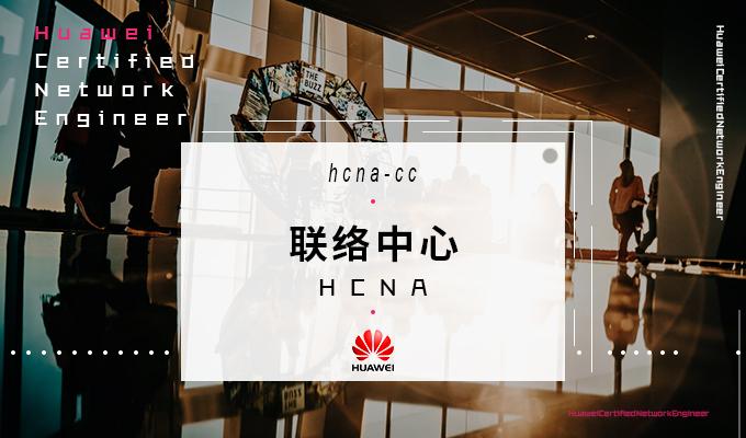 2019年4月24日HCIA计划开班