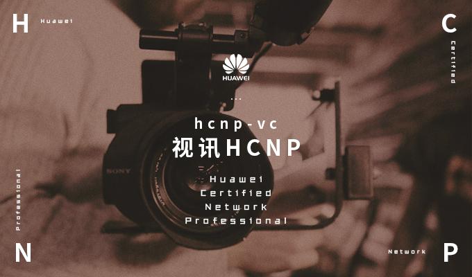 2019年4月27日HCIP计划开班
