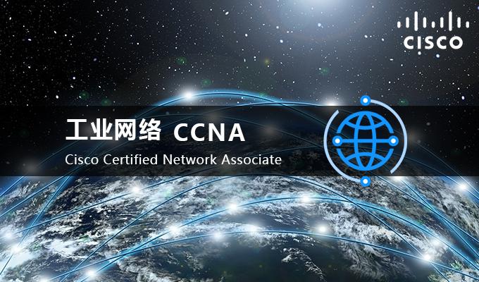 2019年5月6日CCNA计划开班