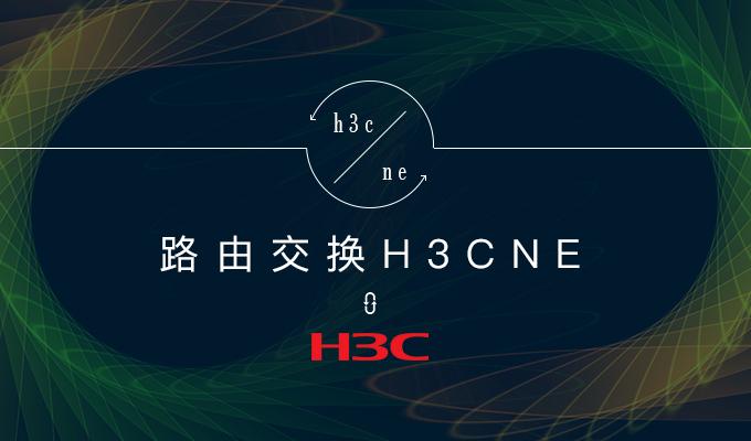 2019年5月6日H3CNE计划开班