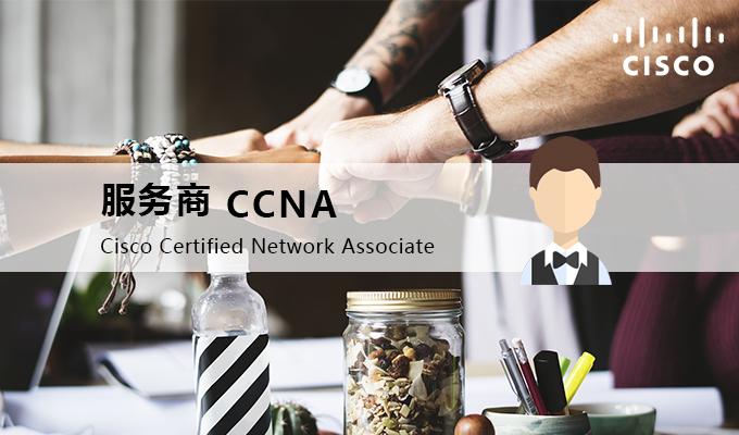 2019年5月25日CCNA计划开班