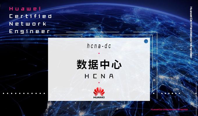 2019年5月6日HCIA计划开班