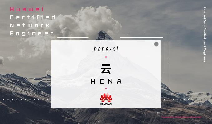 2019年5月25日HCIA计划开班