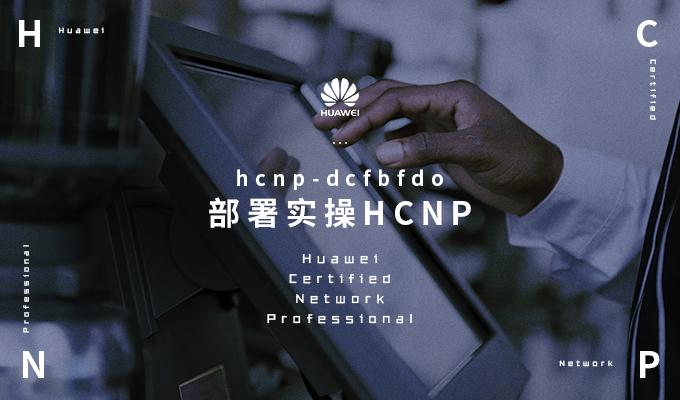 2019年5月13日HCNP计划开班