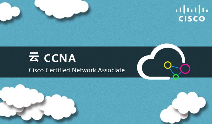 2019年6月15日CCNA计划开班