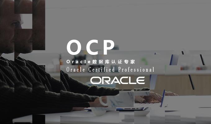 2019年6月15日OCP计划开班