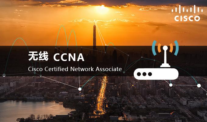 2019年7月27日CCNA计划开班