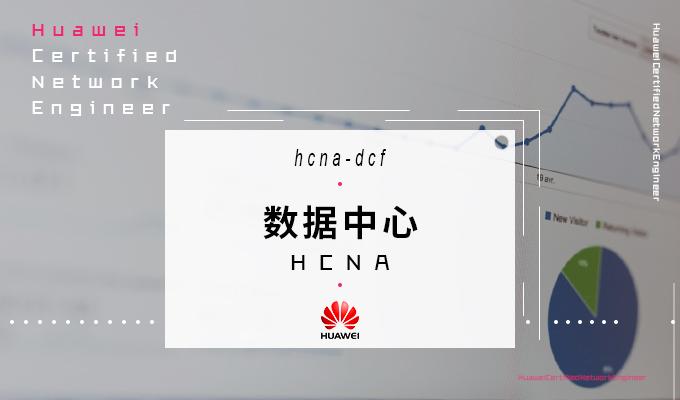 2019年7月22日HCIA计划开班
