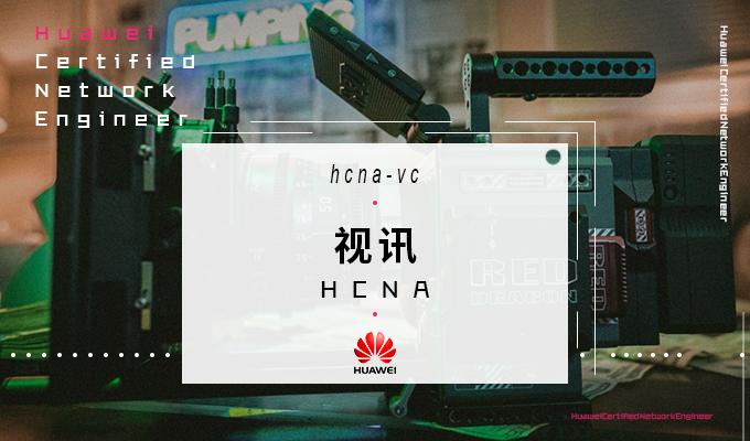 2019年7月27日HCIA计划开班