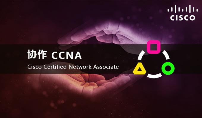 2019年8月12日CCNA计划开班