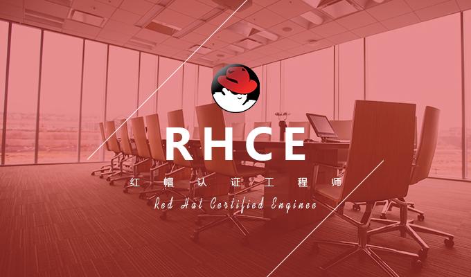 2019年8月26日RHCE计划开班