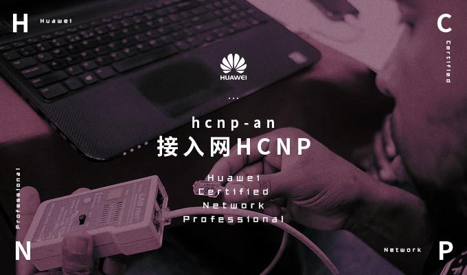 2019年9月2日HCIP计划开班