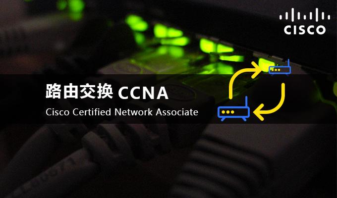 2019年9月23日CCNA计划开班