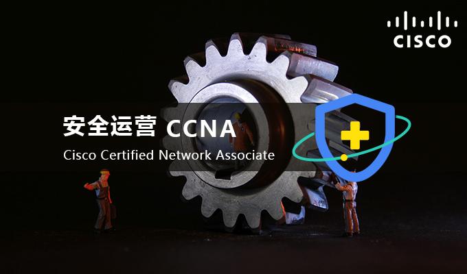 2019年10月8日CCNA计划开班
