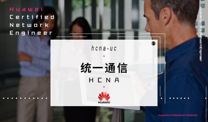 2019年10月19日HCIA计划开班