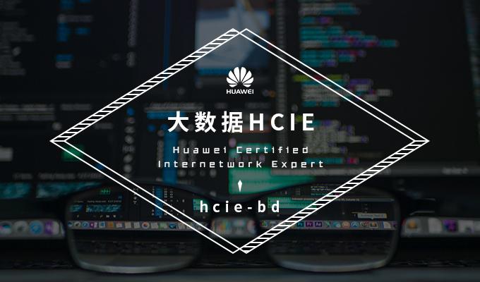 华为认证大数据方向(HCIE-BD)