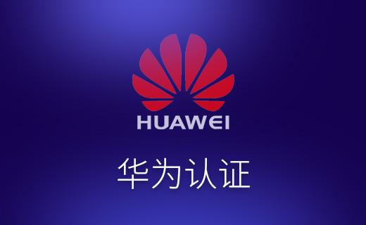华为认证云计算工程师(HCIA-CC)