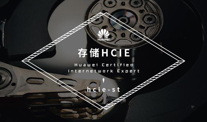 华为认证存储专家(HCIE-S)