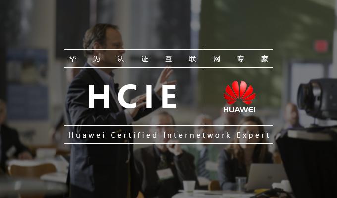 华为认证电信级数据通信专家(HCIE-CI)