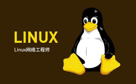 Linux系统架构师