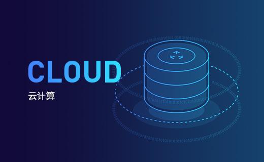 云计算技术与应用专业课程