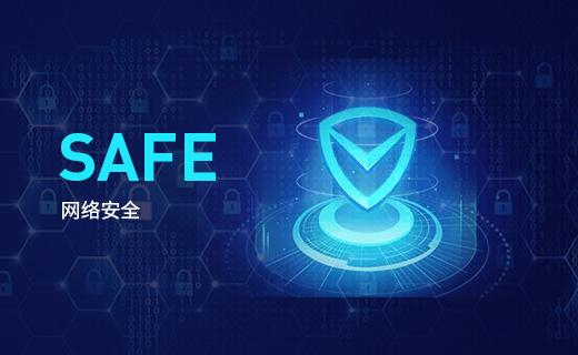 网络安全工程师培训课程