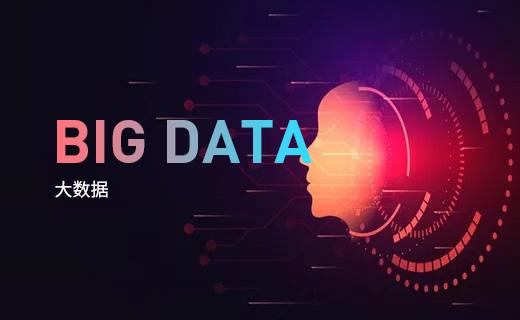 大数据分析与挖掘
