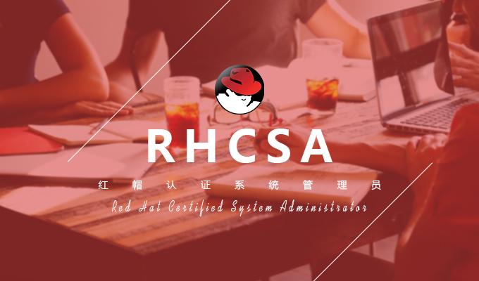 RHCSA红帽系统管理(红帽8)
