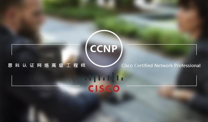 CCNP思科认证网络高级工程师