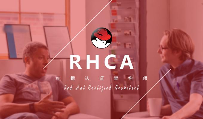 RHCA红帽认证架构师