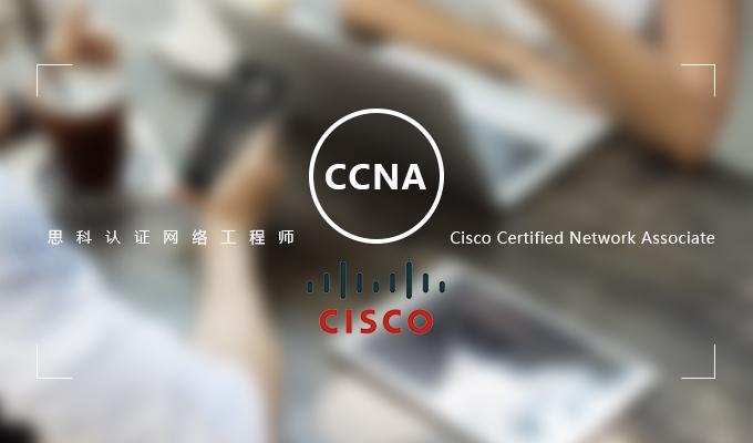 CCNA思科认证网络工程师