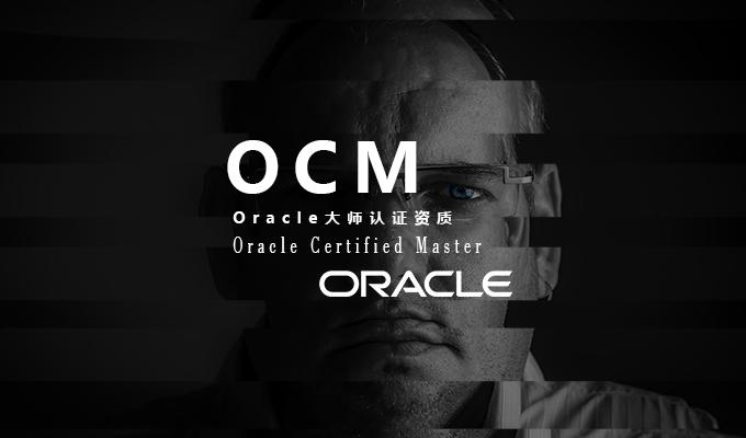 OCM认证培训及考试