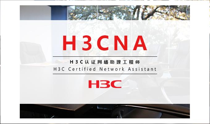 H3CNA网络助理工程师