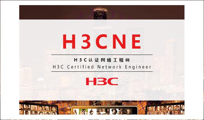 H3CNE认证网络工程师