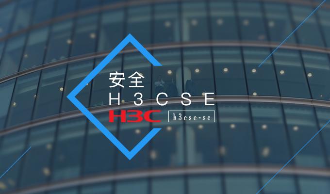 H3CSE认证安全技术高级工程师