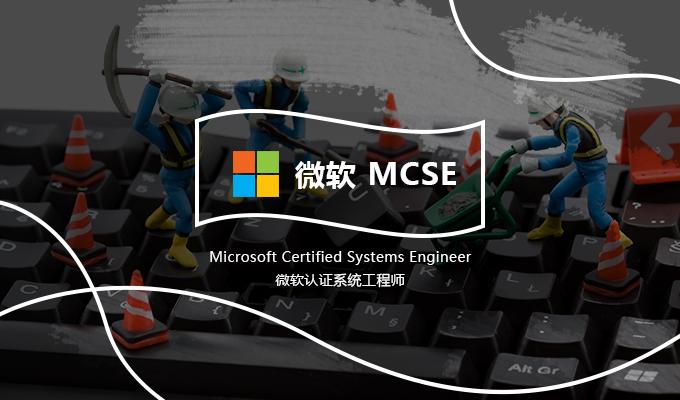 MCSE认证系统工程师