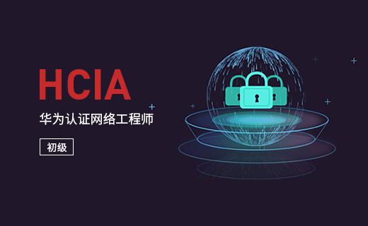 2020年4月13日HCIA云计算开班信息