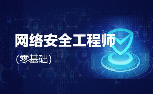 2021年5月6日网络安全开班