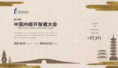 第十四届中国Linux内核开发者大会在杭州成功召开
