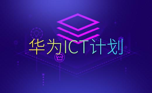 华为ICT计划