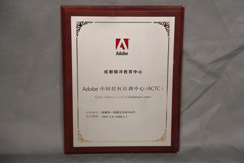 Adobe中国授权培训中心