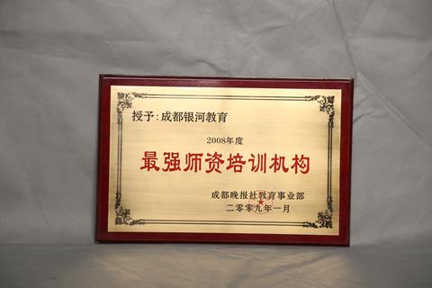 """2008年度""""最强师资培训机构"""""""