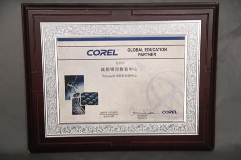 "COREL公司授权培训中心""成都银河教育中心"""