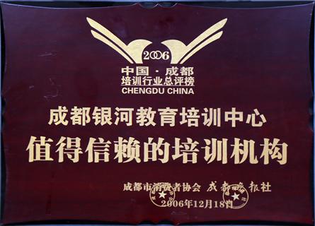 """2006中国成都""""值得信赖的培训机构"""""""